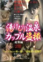 湯けむり温泉カップル盗撮 総集編