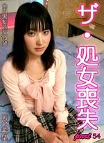 ザ・処女喪失(54)完全版~色白黒髪処女19歳・匿名希望