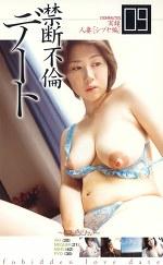 禁断不倫デート09 実録人妻[シブヤ編]