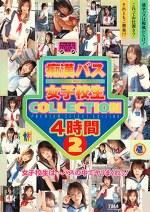痴漢バス女子校生Collection4時間2