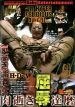 HYPER DELICIOUS AWABI vol.4 気高き瀟酒女 肉逝き屈辱達磨