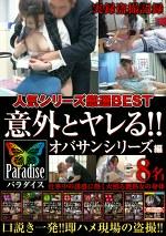 パラダイス 人気シリーズ厳選BEST意外とヤレる!!オバサンシリーズ編