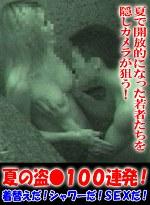 夏の盗○100連発!(1)~着替えだ!シャワーだ!SEXだ!