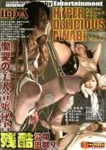 HYPER DELICIOUS AWABI vol.5 慟哭の美人令嬢秘書 残酷公開肉嬲り 葉山みなみ
