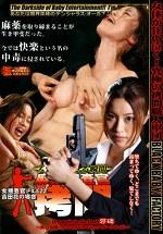 女の惨すぎる瞬間 麻薬捜査官拷問 女捜査官FILE22 吉田花の場合