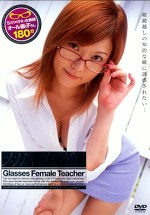 メガネっ女教師