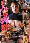 追跡FUCK!! 続・人妻ナンパ255 ~2012師走の有楽町・銀座土下座~