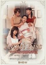 Angel Kiss ビアンたちの愛情物語Ⅶ