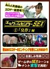 エロゲームセンターSEX(1)