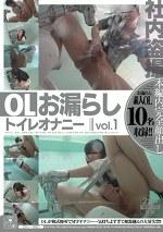 OLお漏らしトイレオナニー vol.1
