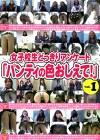 女子校生どっきりアンケート「パンティの色おしえて!」 Vol.1