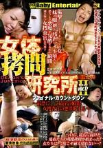 女体拷問研究所 セカンド DEMON'S JUNCTION vol.17