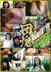団塊GET!! 素人ナンパVol.03
