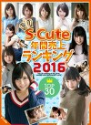 S-Cute 年間売上ランキング2016 Top30