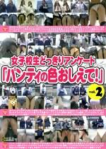 女子校生どっきりアンケート「パンティの色おしえて!」 vol.2
