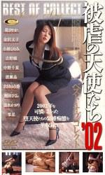ベスト・オブ・コレクト 被虐の天使たち'02
