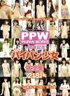 PPW一周年記念 パイパン少女大全集 8時間