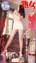 熟女三姉妹 第一章 「お母さん、イカないで〜!」
