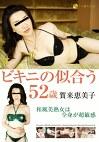 ビキニの似合う52歳 賀来恵美子