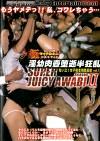SUPER JUICY AWABI season-Ⅱ 狂い泣く女子校生残酷哀歌 vol.1 淫幼肉壺堕逝半狂乱 青木菜摘