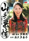 山の手慕情 五十路ボイン妻 湯沢多喜子 五十五歳