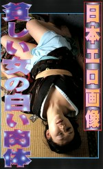 日本エロ画像 貧しい女の白い肉体