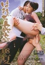 はれんち姦姦 '08 夏