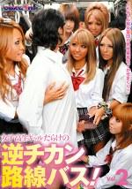 女子高生ギャルだらけの逆チカン路線バス! Vol.2