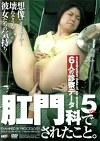 肛門科でされたこと vol.5