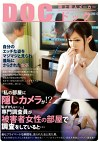「私の部屋に隠しカメラが!?恥ずかしい・・・。」専門調査員が被害者女性の部屋で調査をしていると・・・