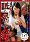 キモおやじに舐め尽される人妻 ダメな従業員のオヤジにイカされる社長夫人 葵千恵