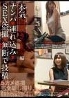 本気(マジ)口説き 美熟女編 ナンパ・連れ込み・SEX盗撮・無断で投稿