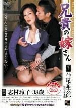 兄貴の嫁さん 志村玲子 38歳
