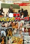 ○学生いじめっ子グループ 3