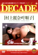 DECADE-EX 村上麗奈・叶順子