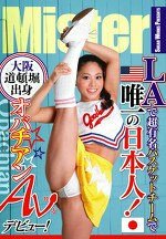 LAで超有名バスケットチームで唯一の日本人!大阪道頓堀出身オバチアンAVデビュー!