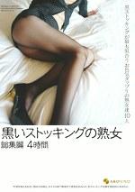 黒いストッキングの熟女 総集編4時間