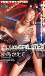 CLUB GAL SEX 松島かえで