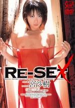 RE−SEX 二宮沙樹