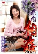 家系内相姦 実の姉にSEXを教わった弟 桜井咲子 四十歳