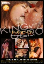 キング・オブ・ゲロ
