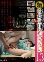 新・歌舞伎町 整体治療院 13
