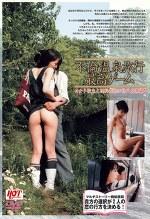 不倫温泉旅行最高ゲーム 女子校生と理科教師の秩父長瀞編 新堂真美