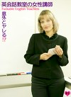 意外とヤレる!?英会話教室の女性講師
