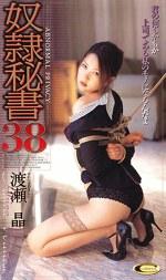 奴隷秘書38 渡瀬晶