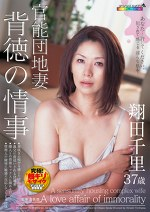 官能団地妻 背徳の情事 翔田千里