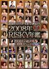 2008年 RISKY年鑑