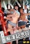 日本国民痴漢記念日
