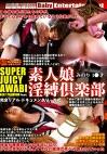 SUPER JUICY AWABI NEXT PREMIUM feat.素人娘淫縛倶楽部 みのり 1○才