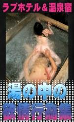 ラブホテル&温泉宿 湯の中の欲情行為集